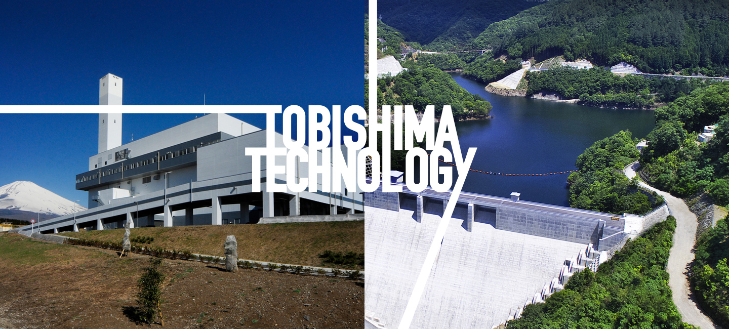 TOBISHIMA TECHNOLOGY 飛島の技術